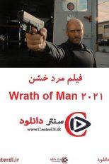 دانلود فیلم مرد خشن Wrath of Man 2021