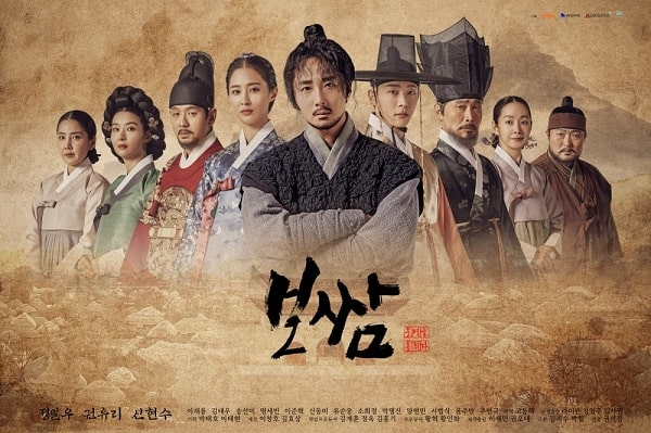 سریال کره ای Bossam: Steal the Fate 2021