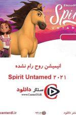 دانلود انیمیشن روح رام نشده Spirit Untamed 2021