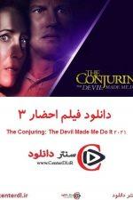 دانلود فیلم احضار ۳ The Conjuring