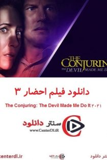 دانلود فیلم احضار ۳ The Conjuring: The Devil Made Me Do It 2021