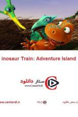 دانلود انیمیشن قطار دایناسور۲۰۲۱