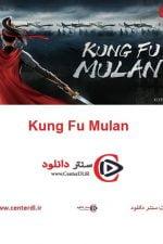 دانلود انیمیشن مولان کونگ فو کار Kung Fu Mulan 2020
