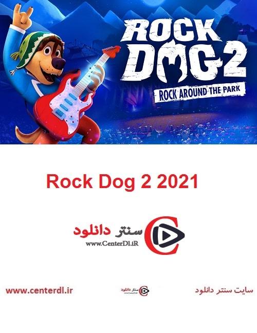 دانلود انیمیشن Rock Dog 2 2021 سگ راک ۲