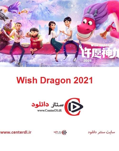 دانلود انیمیشن Wish Dragon 2021 اژدهای آرزوها