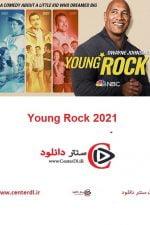 دانلود کامل سریال راک جوان Young Rock 2021