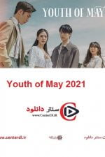 دانلود کامل سریال کره ای بهار جوانی Youth of May 2021