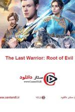 دانلود فیلم آخرین جنگجو: ریشه شر The Last Warrior: Root of Evil 2021