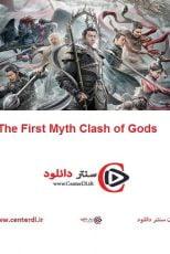 دانلود فیلم اولین برخورد اسطوره ای خدایان ۲۰۲۱