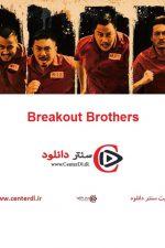 دانلود فیلم برادران بریکوت Breakout Brothers 2020