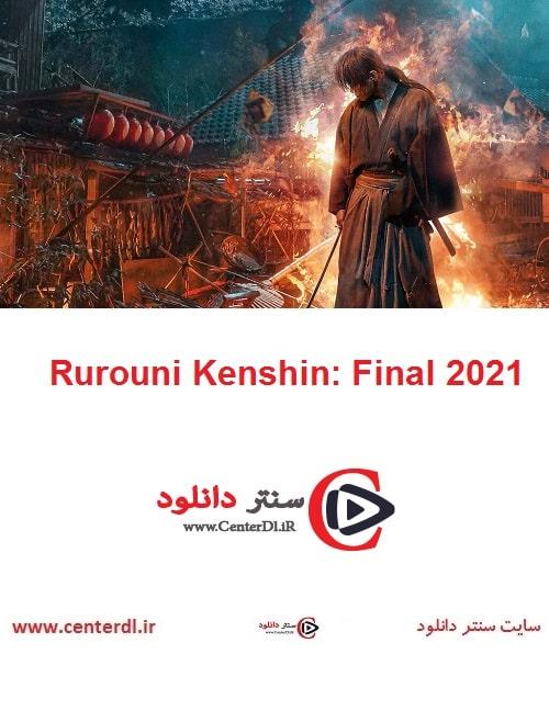 دانلود فیلم شمشیرزن دوره گرد: فینال Rurouni Kenshin: Final 2021
