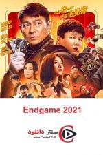 دانلود فیلم پایان بازی Endgame 2021