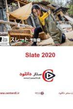 دانلود فیلم کره ای اسلیت Slate 2020