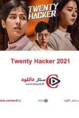 دانلود فیلم کره ای بیست هکر Twenty Hacker 2021