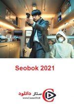 دانلود فیلم کره ای Seobok 2021 سوبوک