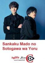 دانلود فیلم Sankaku Mado no Sotogawa wa Yoru 2021