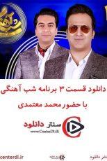 دانلود برنامه شب آهنگی قسمت سوم محمد معتمدی