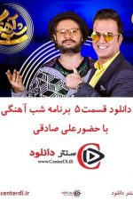 دانلود برنامه شب آهنگی قسمت پنجم علی صادقی