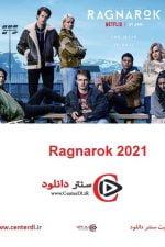 دانلود کامل سریال راگناروک Ragnarok 2021 فصل  دوم و اول