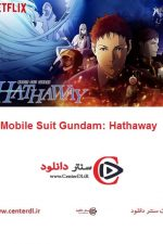 دانلود انیمیشن Mobile Suit Gundam: Hathaway 2021
