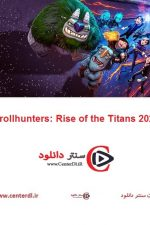 دانلود انیمیشن شکارچیان ترول ظهور تایتان ها ۲۰۲۱