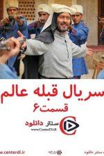 دانلود قسمت ۶ ششم سریال قبله عالم