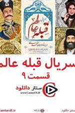 دانلود قسمت ۹ نهم سریال قبله عالم