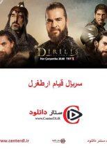 دانلود سریال قیام ارطغرل دوبله فارسی