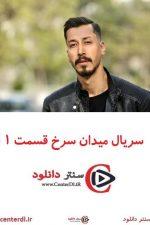 دانلود قسمت یازدهم ۱۱ سریال میدان سرخ