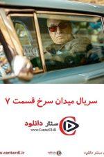 دانلود قسمت هفتم ۷ سریال میدان سرخ