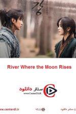 دانلود سریال کره ای رودخانه ای که ماه از آن طلوع می کند