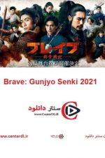 دانلود فیلم شجاع گونجیو سنکی Brave: Gunjyo Senki 2021