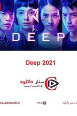 دانلود فیلم عمیق Deep 2021