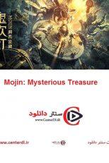 دانلود فیلم موجین: گنج مرموز Mojin: Mysterious Treasure 2020