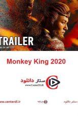 دانلود فیلم میمون شاه Monkey King 2020