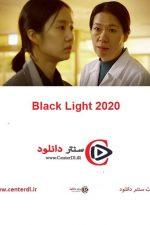 دانلود فیلم کره ای نور سیاه Black Light 2020