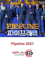 دانلود فیلم کره ای Pipeline 2021 خط لوله