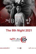 دانلود فیلم کره ای The 8th Night 2021 شب هشتم
