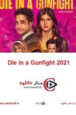 دانلود فیلم Die in a Gunfight 2021 در نبرد تیراندازی بمیر