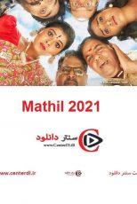 دانلود فیلم Mathil 2021 ماتیل