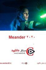 دانلود فیلم Meander 2020 راه پر پیچ و خم