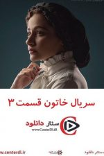 دانلود قسمت سوم ۳ سریال خاتون