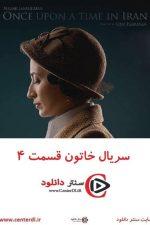 دانلود قسمت چهارم ۴ سریال خاتون
