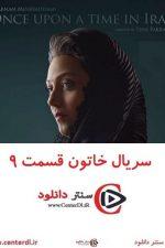 دانلود قسمت نهم ۹ سریال خاتون