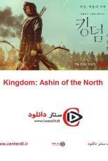 دانلود فیلم پادشاهی: آشین شمالی Kingdom: Ashin of the North 2021