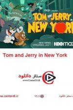 دانلود انیمیشن سریالی تام و جری در نیویورک ۲۰۲۱