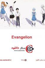 دانلود انیمه اوانجلیون Evangelion: 3.0+1.01 Thrice Upon a Time 2021