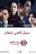 دانلود سریال کره ای قاضی شیطان ۲۰۲۱
