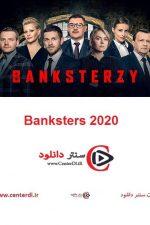 دانلود فیلم بانکداری Banksters 2020