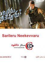 دانلود فیلم هندی جان سخت Sarileru Neekevvaru 2020